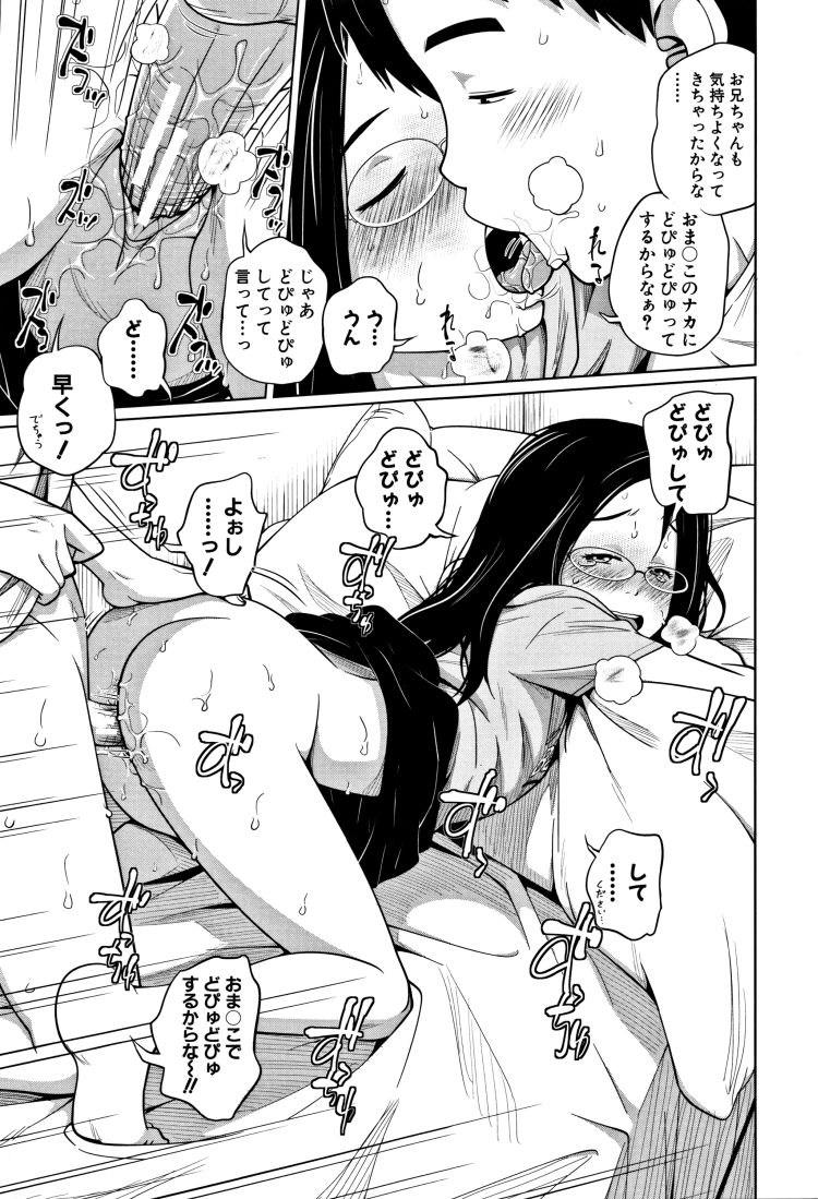 【エロ漫画】黒髪眼鏡のロリ妹がお兄ちゃんにセックスをおねだりする時にエッチな言葉を言わされる!恥ずかしいけどセックスしたいから言っちゃう!00019