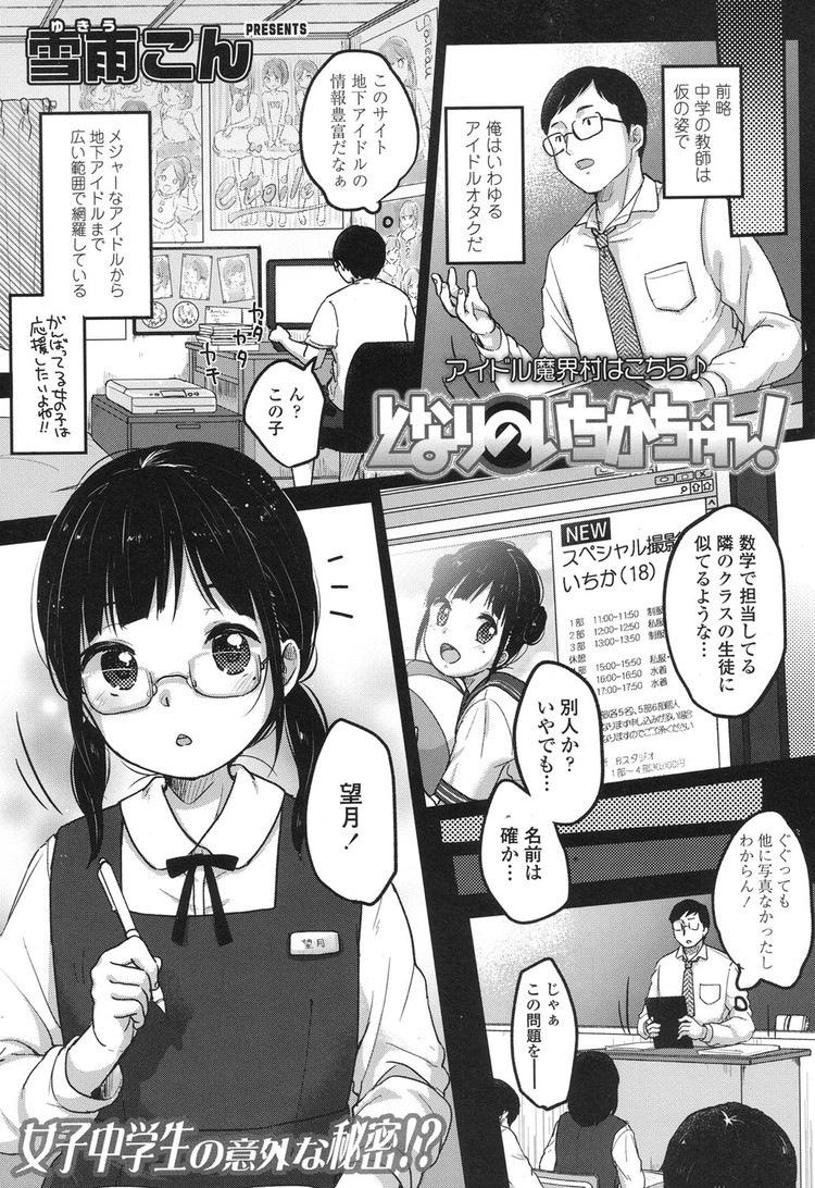 【エロ漫画】女子中学生の教え子がアイドルをやっていて教師が撮影会に行ったらマイクロ水着で現れておちんちん入れていいよと言われたので遠慮なく中出しセックスする!00001