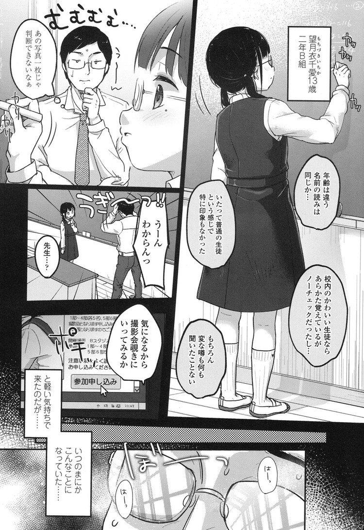 【エロ漫画】女子中学生の教え子がアイドルをやっていて教師が撮影会に行ったらマイクロ水着で現れておちんちん入れていいよと言われたので遠慮なく中出しセックスする!00002