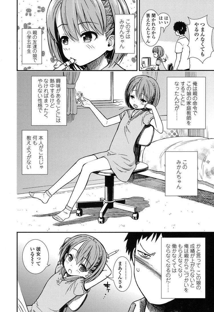 【エロ漫画】家庭教師先の生意気な女子小学生に童貞もらってあげようかと言われてまんこ出してきたので中出しセックスさせてもらって脱童貞する!00002