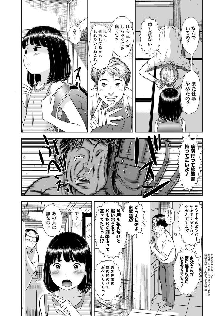 【エロ漫画】ダメ父親が全然働かないので女子小学生の娘が父親の友達とセックスしてお金をもらう!3Pセックスで2穴挿入されて感じちゃう!00003