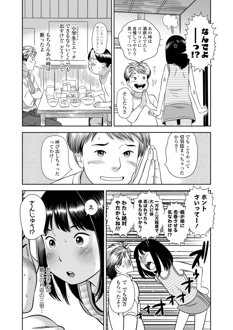 【エロ漫画】ダメ父親が全然働かないので女子小学生の娘が父親の友達とセックスしてお金をもらう!3Pセックスで2穴挿入されて感じちゃう!00005