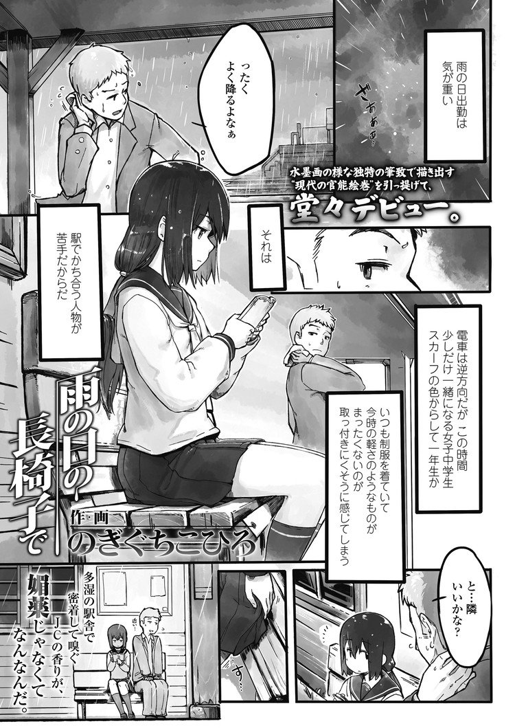 【エロ漫画】雨の日の電車待ちの時間一緒になる女子中学生。つい勃起してしまったらちんぽを触ってきたので電車が来るまで中出しセックスをする!00001