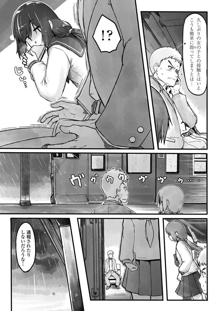 【エロ漫画】雨の日の電車待ちの時間一緒になる女子中学生。つい勃起してしまったらちんぽを触ってきたので電車が来るまで中出しセックスをする!00003