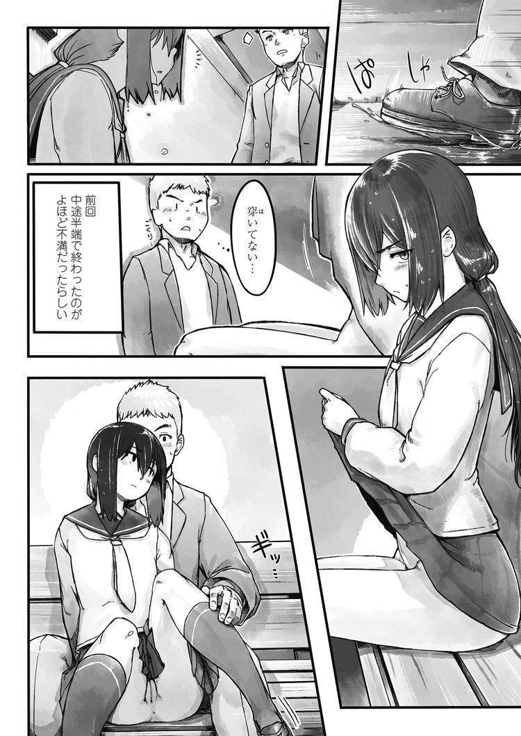 【エロ漫画】雨の日の電車待ちの時間一緒になる女子中学生。つい勃起してしまったらちんぽを触ってきたので電車が来るまで中出しセックスをする!00008