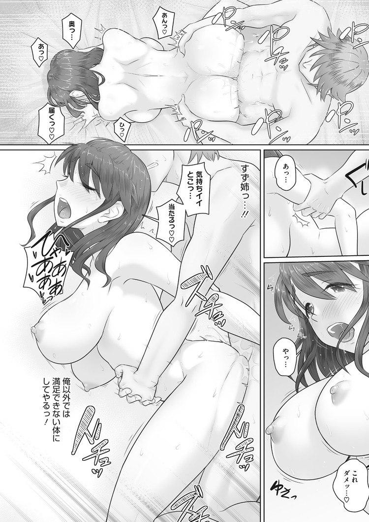 【エロ漫画】巨乳人妻従姉がいきなり家に押しかけてきて無防備すぎるのでなるようになれと押し倒したら受け入れてくれたのでベッドやお風呂でセックスしまくる!00019