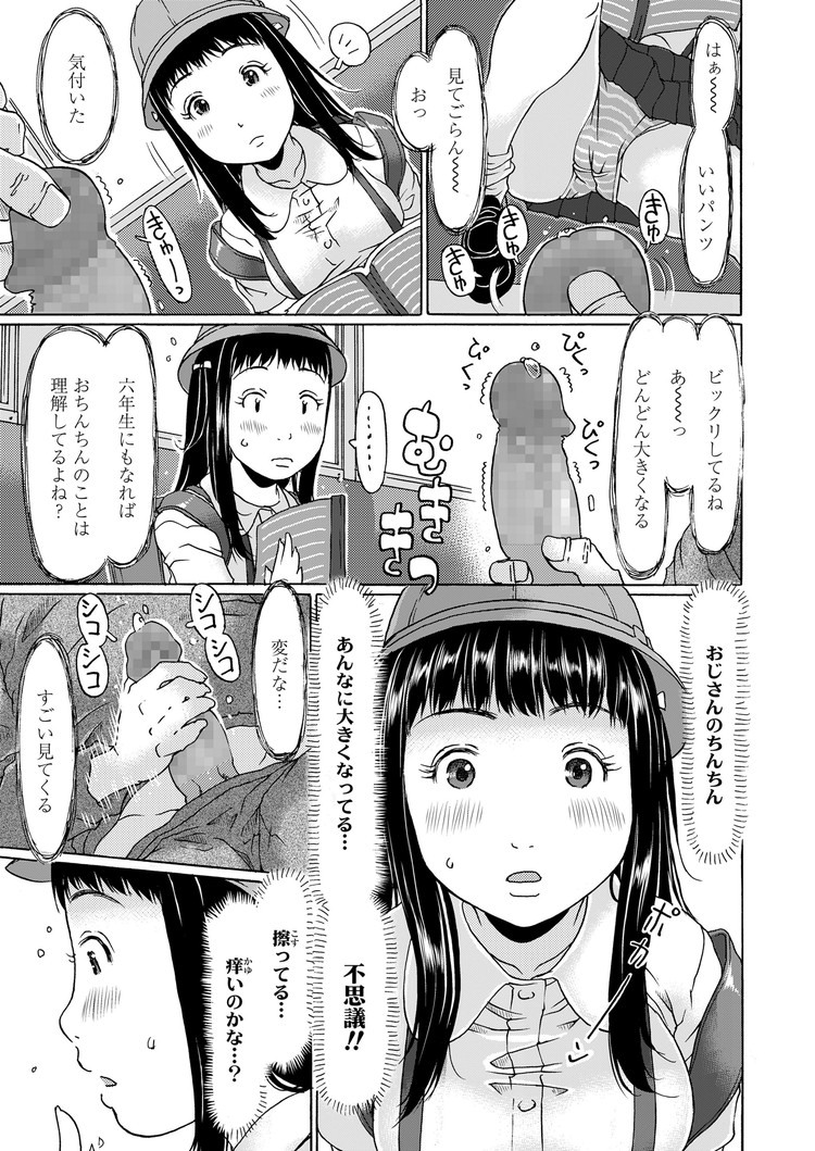 【エロ漫画】電車で少女にちんぽを見せる露出狂男!ある日女子小学生が興味津々で見てきたので触らせてあげてフェラさせてあげてから中出しセックスを教えてあげる!00003