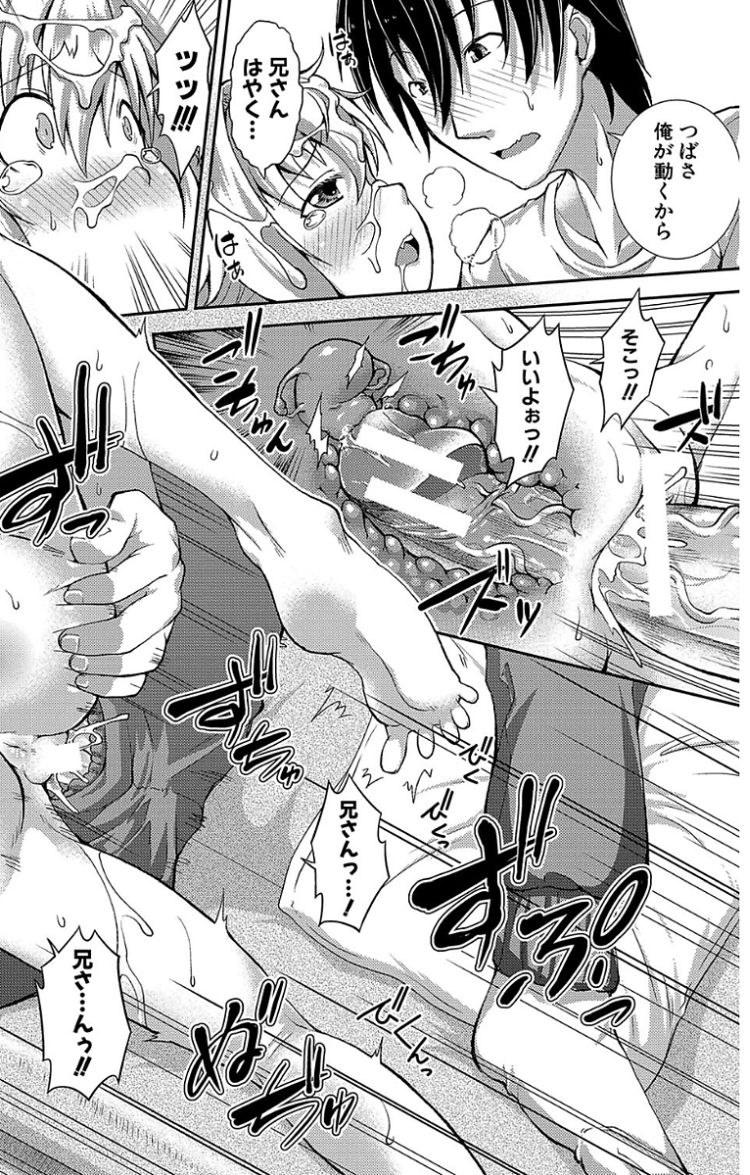【エロ漫画】事故で両腕を失った女子小学生妹へのお世話でオナニーを手伝ってあげる兄!妹も日ごろのお礼として兄に足コキして近親相姦セックスさせてくれる!00026
