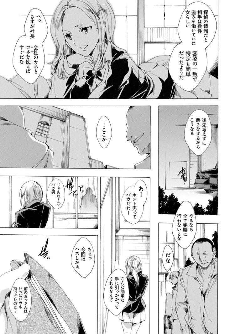 【エロ漫画】女子高生ギャルに援交でお金を騙し取られたおっさんが仕返しに息子と一緒にその女子高生を拉致して鬼畜3Pレイプで闇堕ちさせる!00007