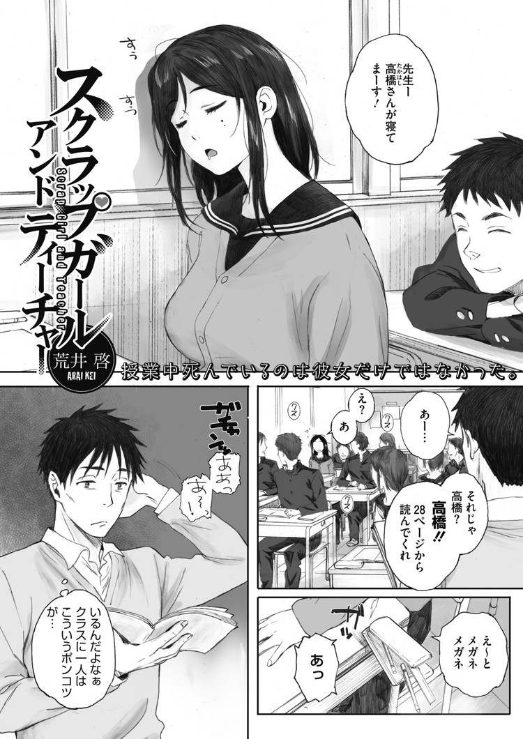 【エロ漫画】転校生の女子高生生徒が教室で男子たちとセックスしていたので教師が注意したら教師もパイズリされてその後裸で学校を2人で歩き中出しセックスする!00001