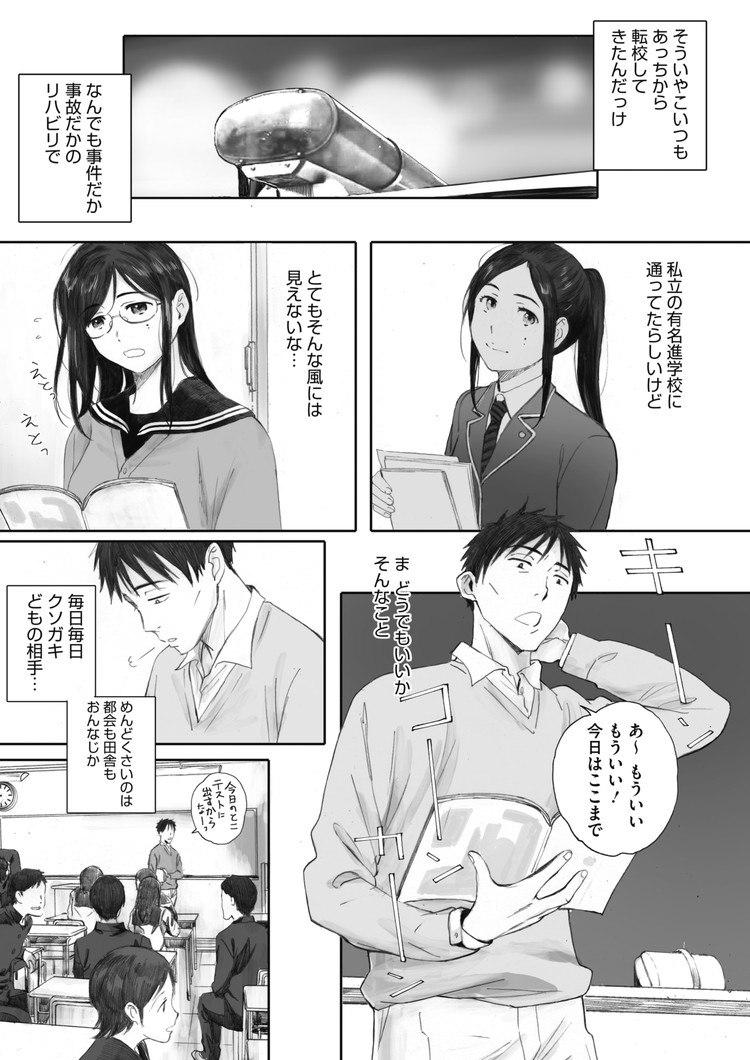 【エロ漫画】転校生の女子高生生徒が教室で男子たちとセックスしていたので教師が注意したら教師もパイズリされてその後裸で学校を2人で歩き中出しセックスする!00002