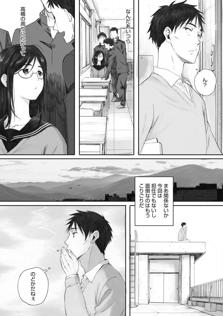 【エロ漫画】転校生の女子高生生徒が教室で男子たちとセックスしていたので教師が注意したら教師もパイズリされてその後裸で学校を2人で歩き中出しセックスする!00003