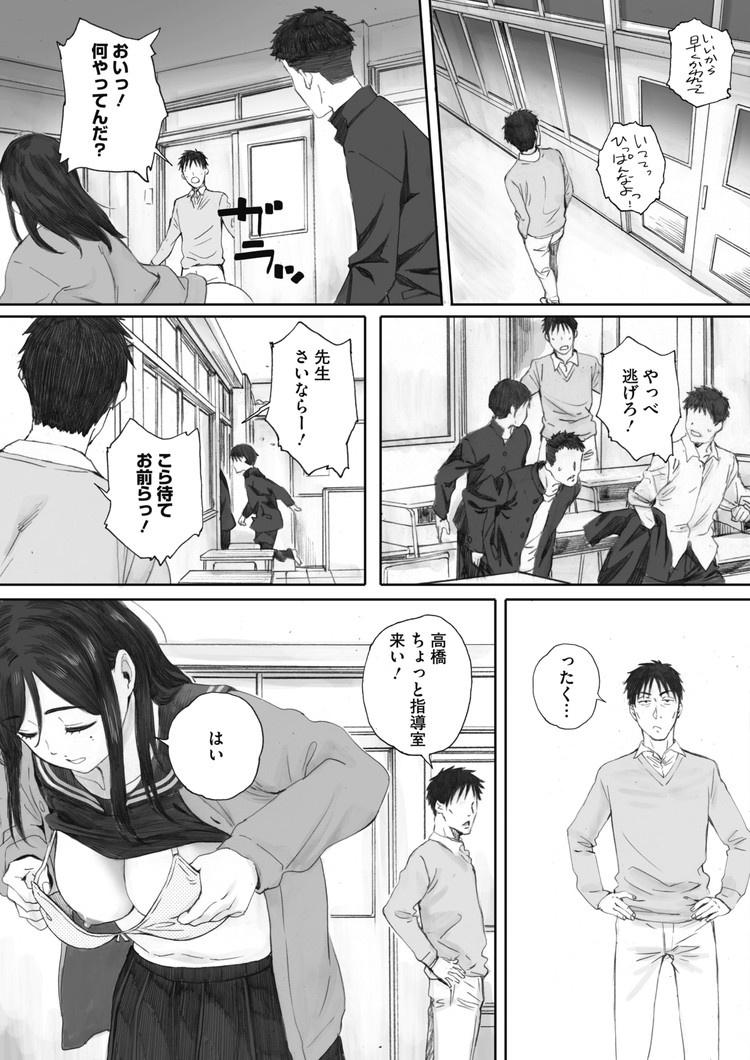 【エロ漫画】転校生の女子高生生徒が教室で男子たちとセックスしていたので教師が注意したら教師もパイズリされてその後裸で学校を2人で歩き中出しセックスする!00009