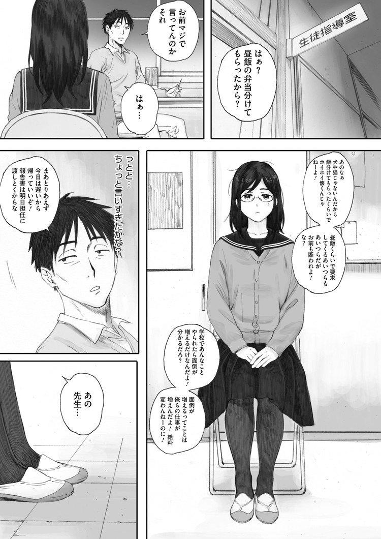 【エロ漫画】転校生の女子高生生徒が教室で男子たちとセックスしていたので教師が注意したら教師もパイズリされてその後裸で学校を2人で歩き中出しセックスする!00010