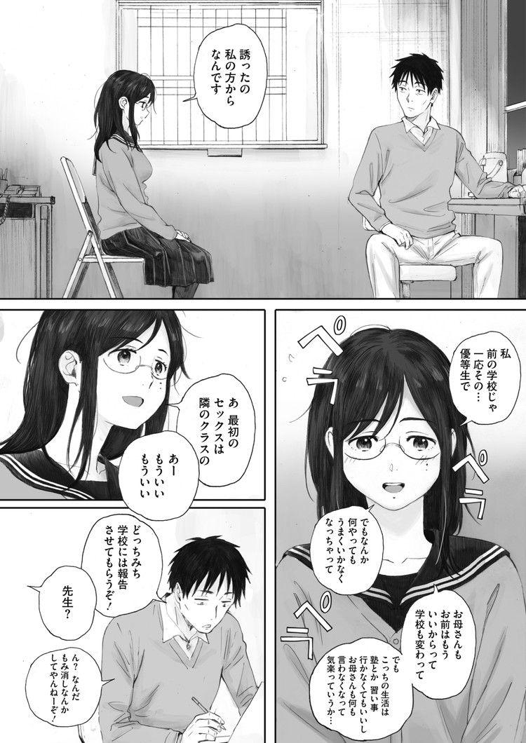 【エロ漫画】転校生の女子高生生徒が教室で男子たちとセックスしていたので教師が注意したら教師もパイズリされてその後裸で学校を2人で歩き中出しセックスする!00011