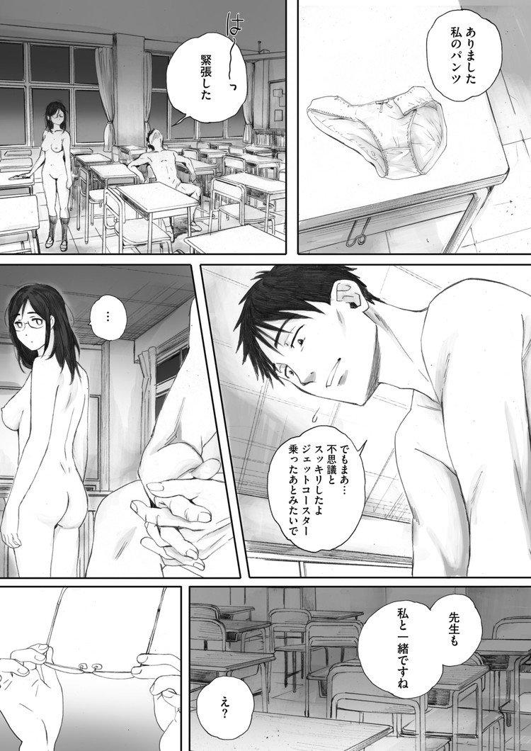 【エロ漫画】転校生の女子高生生徒が教室で男子たちとセックスしていたので教師が注意したら教師もパイズリされてその後裸で学校を2人で歩き中出しセックスする!00018