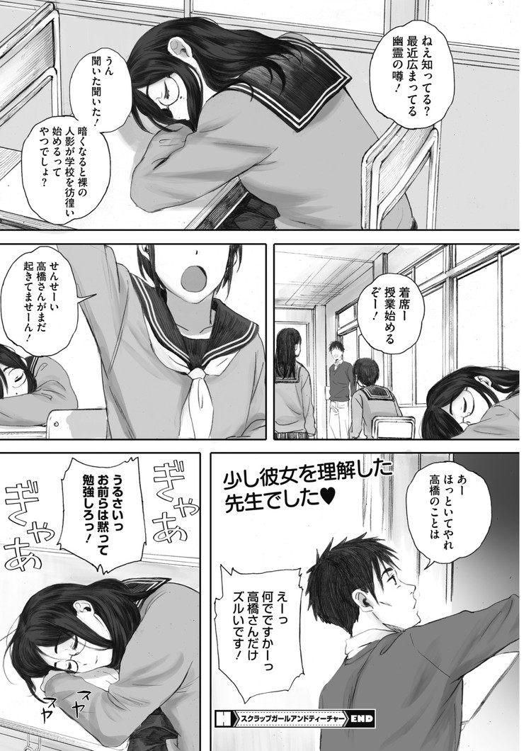 【エロ漫画】転校生の女子高生生徒が教室で男子たちとセックスしていたので教師が注意したら教師もパイズリされてその後裸で学校を2人で歩き中出しセックスする!00026