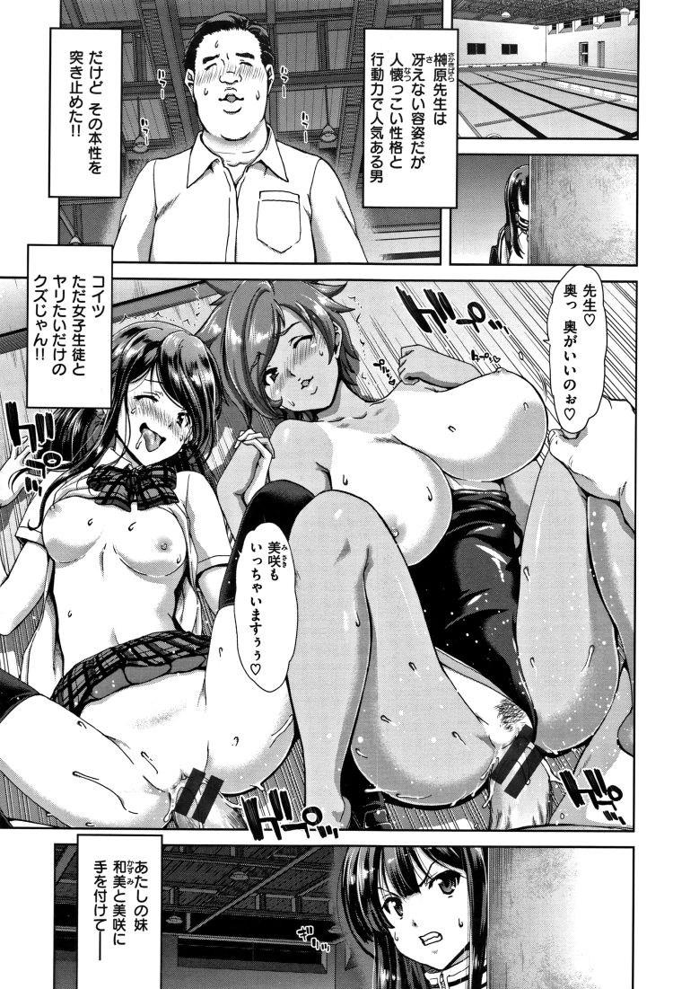 【エロ漫画】水泳部の女子高生妹たちがキモイ教師とセックスしているのを見てしまった姉!その後姉も教師に告白されて結局セックスして、最後は3姉妹一緒に乱交セックスする!00001