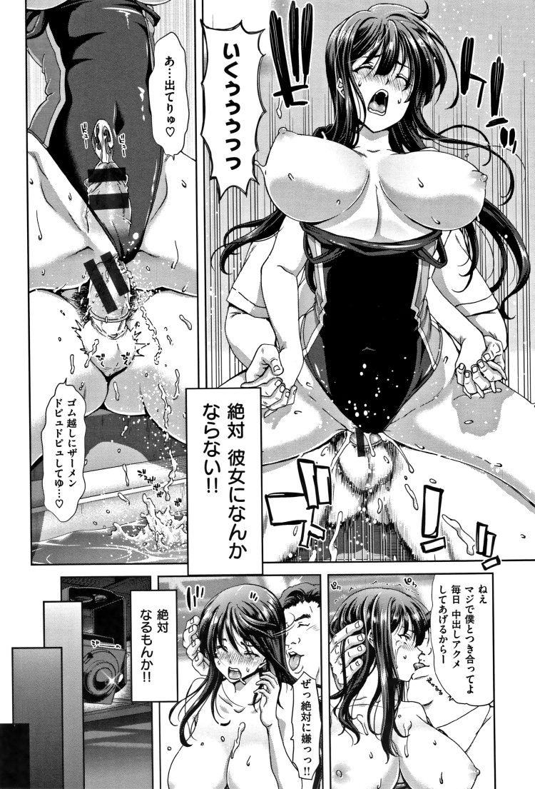 【エロ漫画】水泳部の女子高生妹たちがキモイ教師とセックスしているのを見てしまった姉!その後姉も教師に告白されて結局セックスして、最後は3姉妹一緒に乱交セックスする!00018