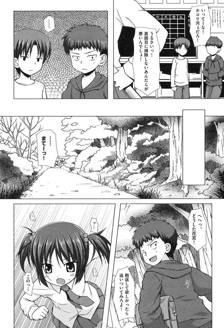 【エロ漫画】優等生女子小学生クラスメイトを気に入らない男子たちが人気のない小屋で縛ってハメ撮りレイプして脅して肉便器にする!00002
