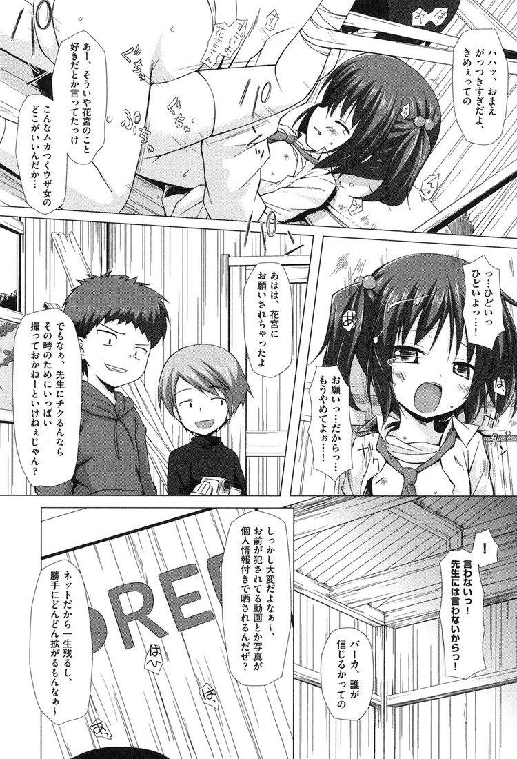 【エロ漫画】優等生女子小学生クラスメイトを気に入らない男子たちが人気のない小屋で縛ってハメ撮りレイプして脅して肉便器にする!00006