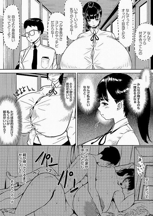 【エロ漫画】超巨乳のポニーテール女子高生彼女と公園デートしていたら性欲が抑えきれなくなって彼女のシャツを破って青姦中出しセックスをする!00002
