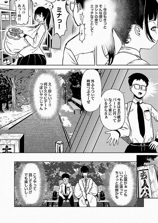 【エロ漫画】超巨乳のポニーテール女子高生彼女と公園デートしていたら性欲が抑えきれなくなって彼女のシャツを破って青姦中出しセックスをする!00003