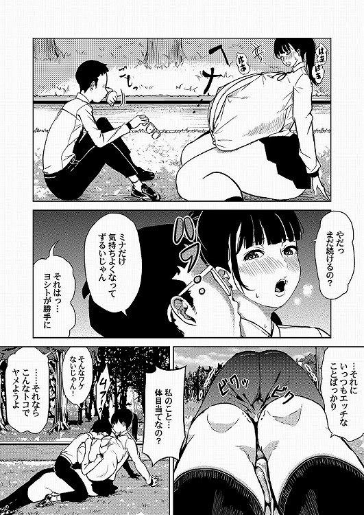 【エロ漫画】超巨乳のポニーテール女子高生彼女と公園デートしていたら性欲が抑えきれなくなって彼女のシャツを破って青姦中出しセックスをする!00008