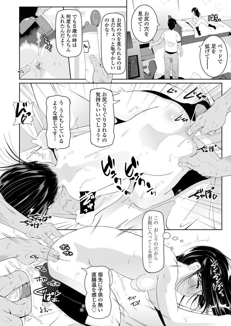 【エロ漫画】女子小学生が幼い頃イタズラされた叔父さんの家に3か月預けられることになりまんことアナルに調教セックスされてアナルイキ癖をつけられる!00016
