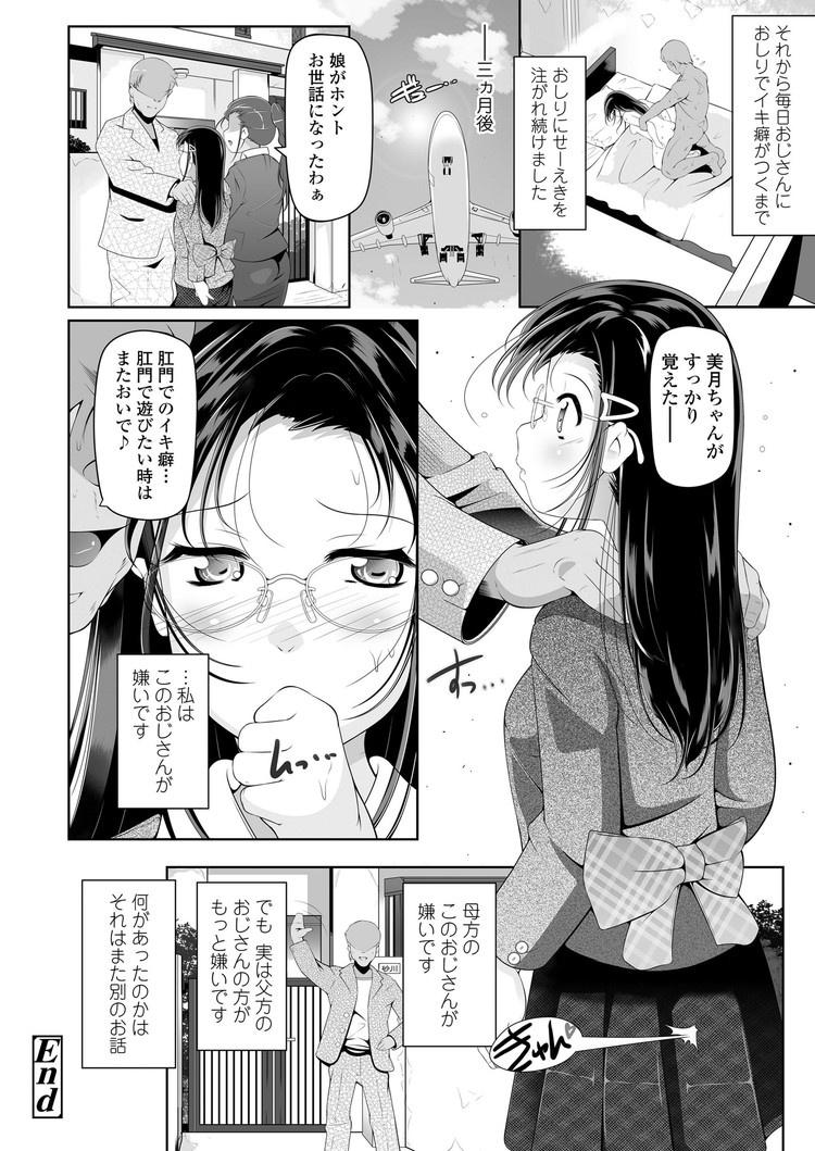 【エロ漫画】女子小学生が幼い頃イタズラされた叔父さんの家に3か月預けられることになりまんことアナルに調教セックスされてアナルイキ癖をつけられる!00022