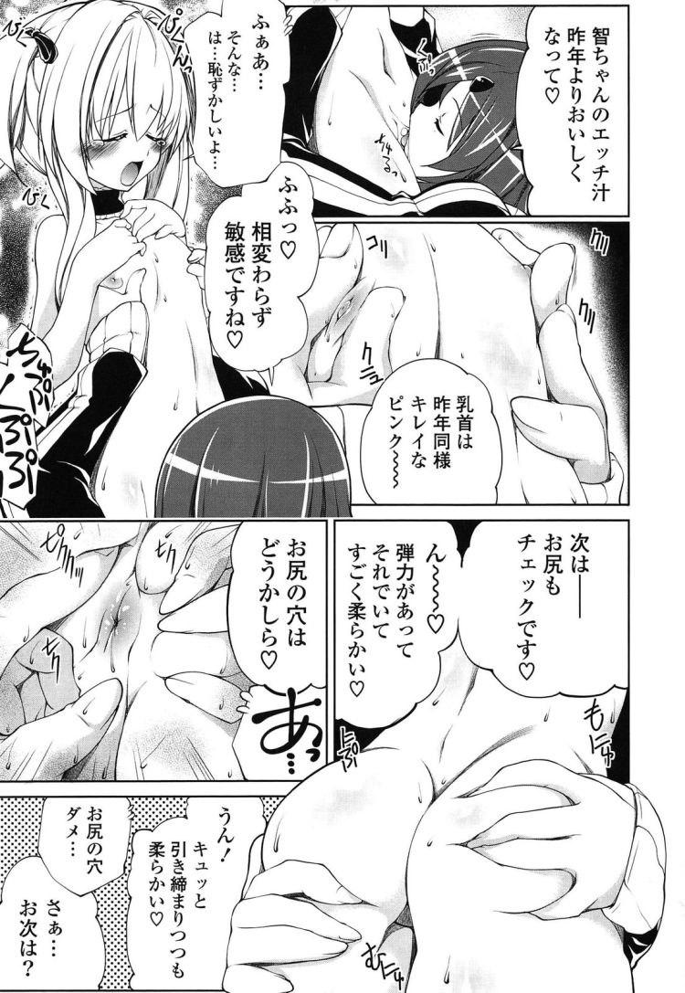 【エロ漫画】男の娘の義弟の誕生日プレゼントにかわいい服を贈ってから尿道攻めやアナルビーズ挿入の変態セックスで成長を確かめる!00003