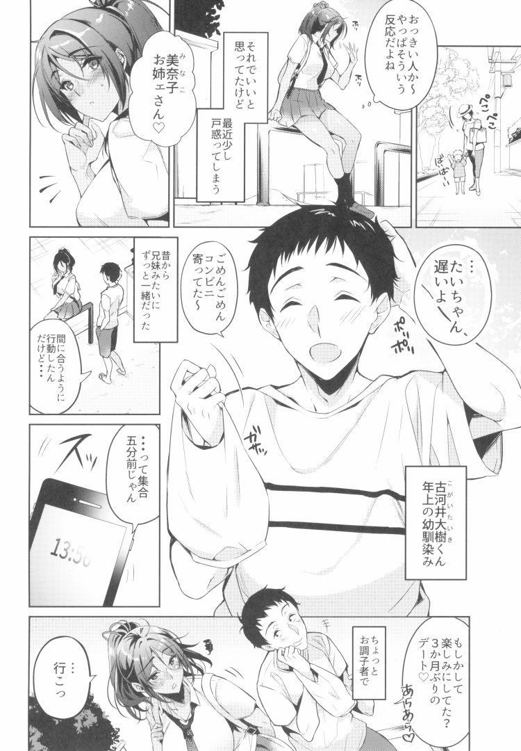 【エロ漫画】高身長女子高生が久々に彼氏とデートして女扱いされて優しくされたらトロトロになって家に着くついてすぐ濃厚ラブラブセックスをする!00002