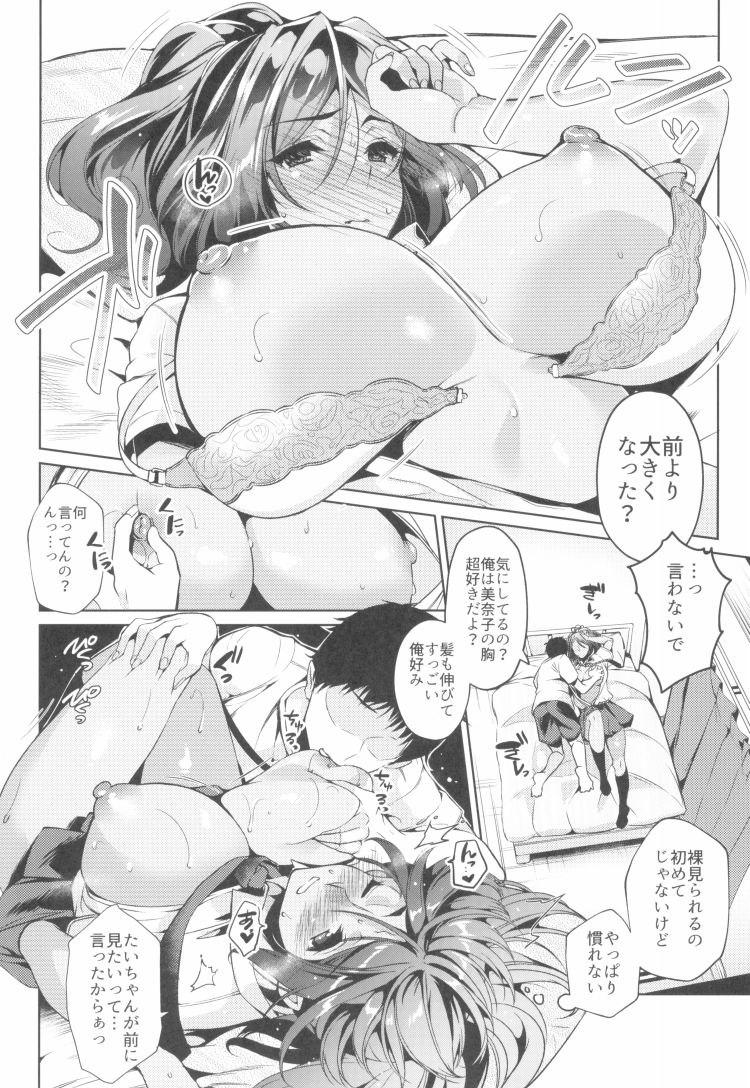 【エロ漫画】高身長女子高生が久々に彼氏とデートして女扱いされて優しくされたらトロトロになって家に着くついてすぐ濃厚ラブラブセックスをする!00010