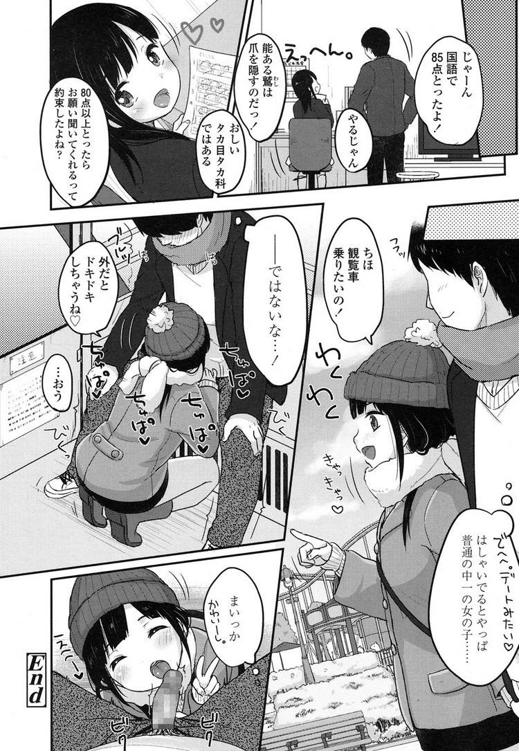 【エロ漫画】天然女子中学生が家庭教師に「オナニーしすぎでバカになったのかも」と相談して先生の精液を飲んで頭良くなろうとするのでまんこにも精液注ぎ込んであげる!00030
