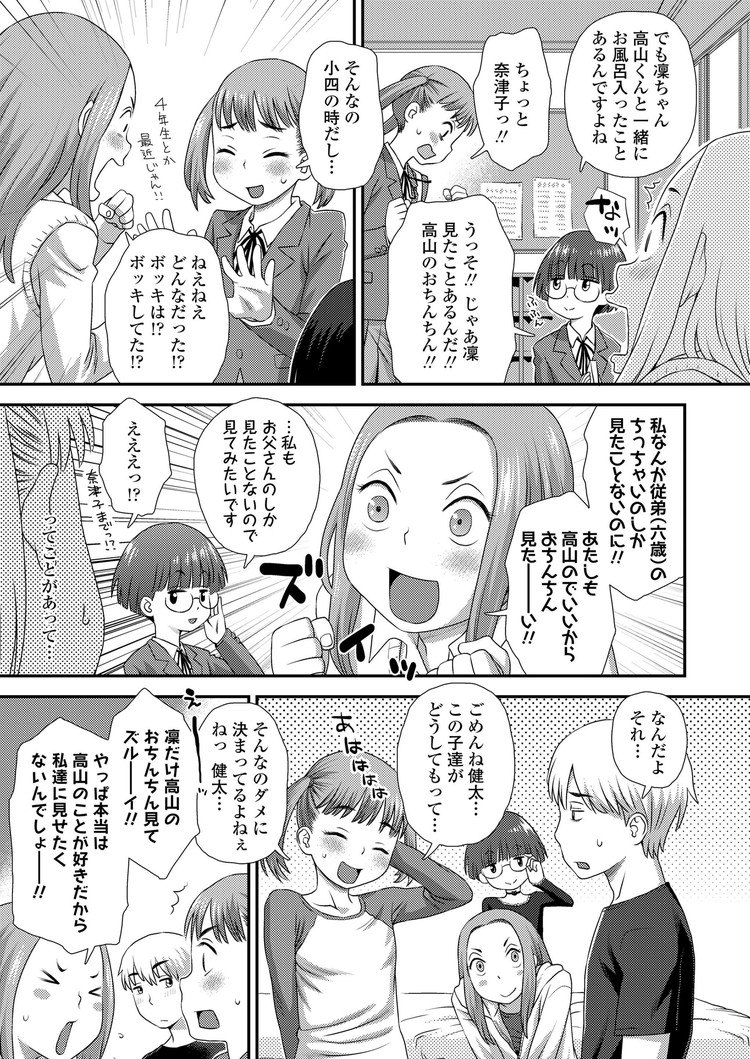 【エロ漫画】ちんぽに興味がある女子中学生達が男子を家に呼び見せてもらうことに!そして友達が出てって幼馴染女子と二人きりになり初めてのセックスをする!00003