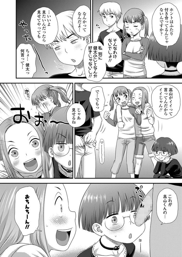 【エロ漫画】ちんぽに興味がある女子中学生達が男子を家に呼び見せてもらうことに!そして友達が出てって幼馴染女子と二人きりになり初めてのセックスをする!00004