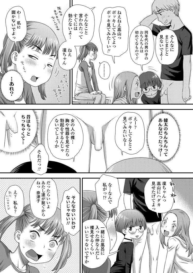 【エロ漫画】ちんぽに興味がある女子中学生達が男子を家に呼び見せてもらうことに!そして友達が出てって幼馴染女子と二人きりになり初めてのセックスをする!00005