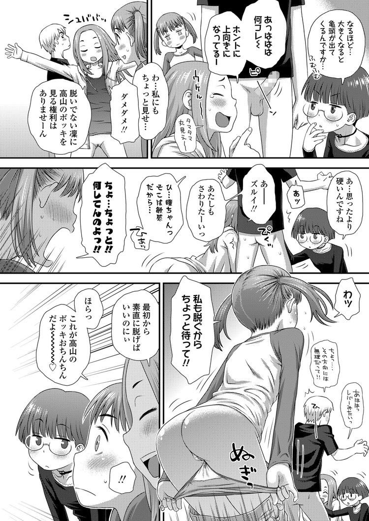 【エロ漫画】ちんぽに興味がある女子中学生達が男子を家に呼び見せてもらうことに!そして友達が出てって幼馴染女子と二人きりになり初めてのセックスをする!00008