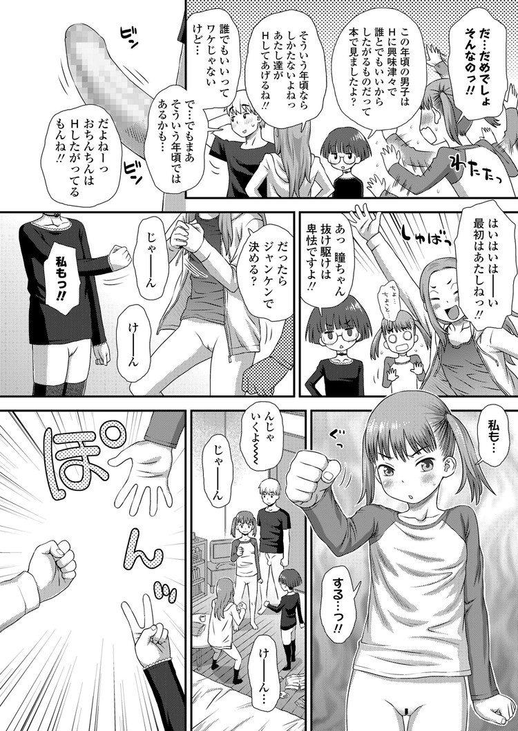 【エロ漫画】ちんぽに興味がある女子中学生達が男子を家に呼び見せてもらうことに!そして友達が出てって幼馴染女子と二人きりになり初めてのセックスをする!00010