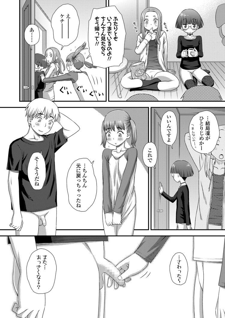 【エロ漫画】ちんぽに興味がある女子中学生達が男子を家に呼び見せてもらうことに!そして友達が出てって幼馴染女子と二人きりになり初めてのセックスをする!00012