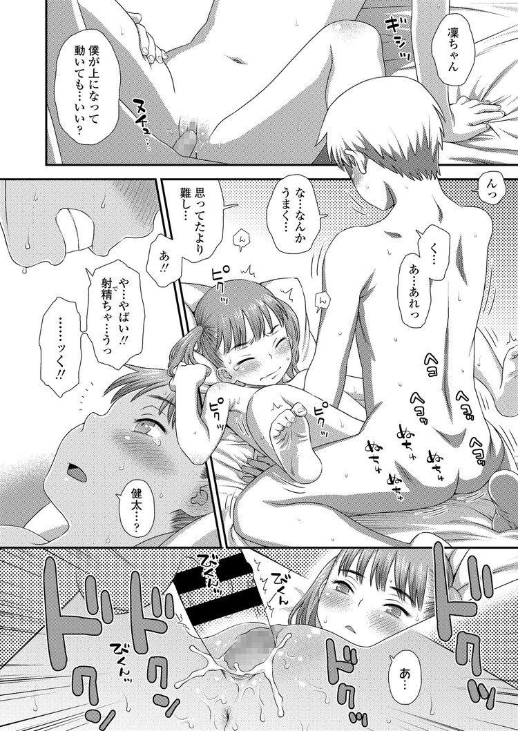 【エロ漫画】ちんぽに興味がある女子中学生達が男子を家に呼び見せてもらうことに!そして友達が出てって幼馴染女子と二人きりになり初めてのセックスをする!00018