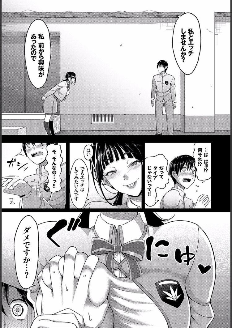 【エロ漫画】女子高生クラスメイトに告白したら振られてしまったけどセックスに興味があるからとセフレにされてアへ顔絶頂させて振り向かせるためセックスを頑張る!00003