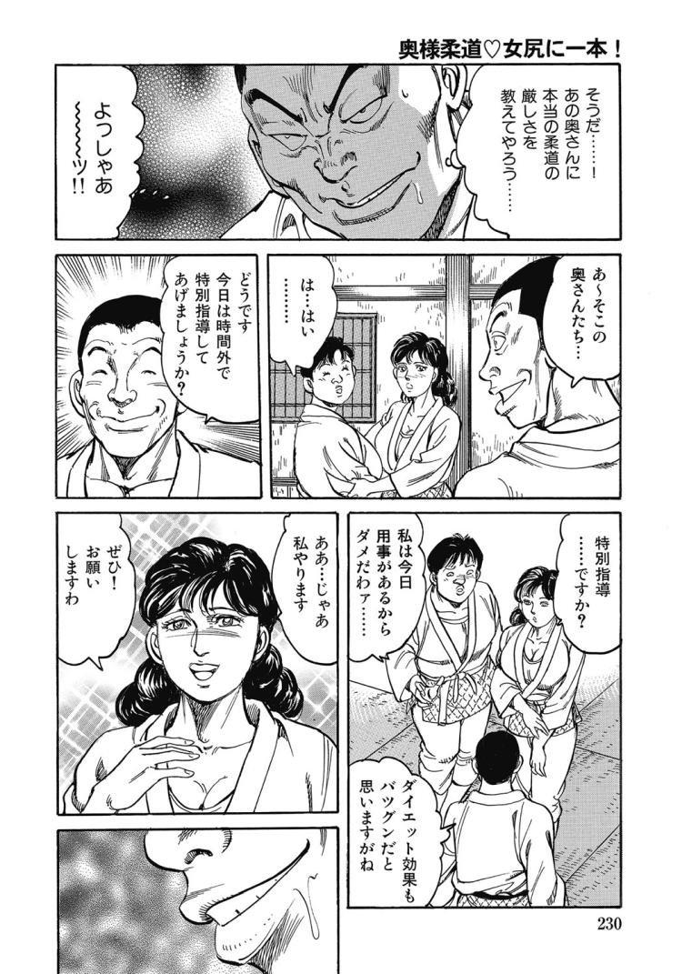 【エロ漫画】柔道を習いに来た人妻に特別レッスンで寝技をかけて中出しセックス!次は人妻から攻めて最後は他の男達も交えて乱交セックスで技あり一本!00004
