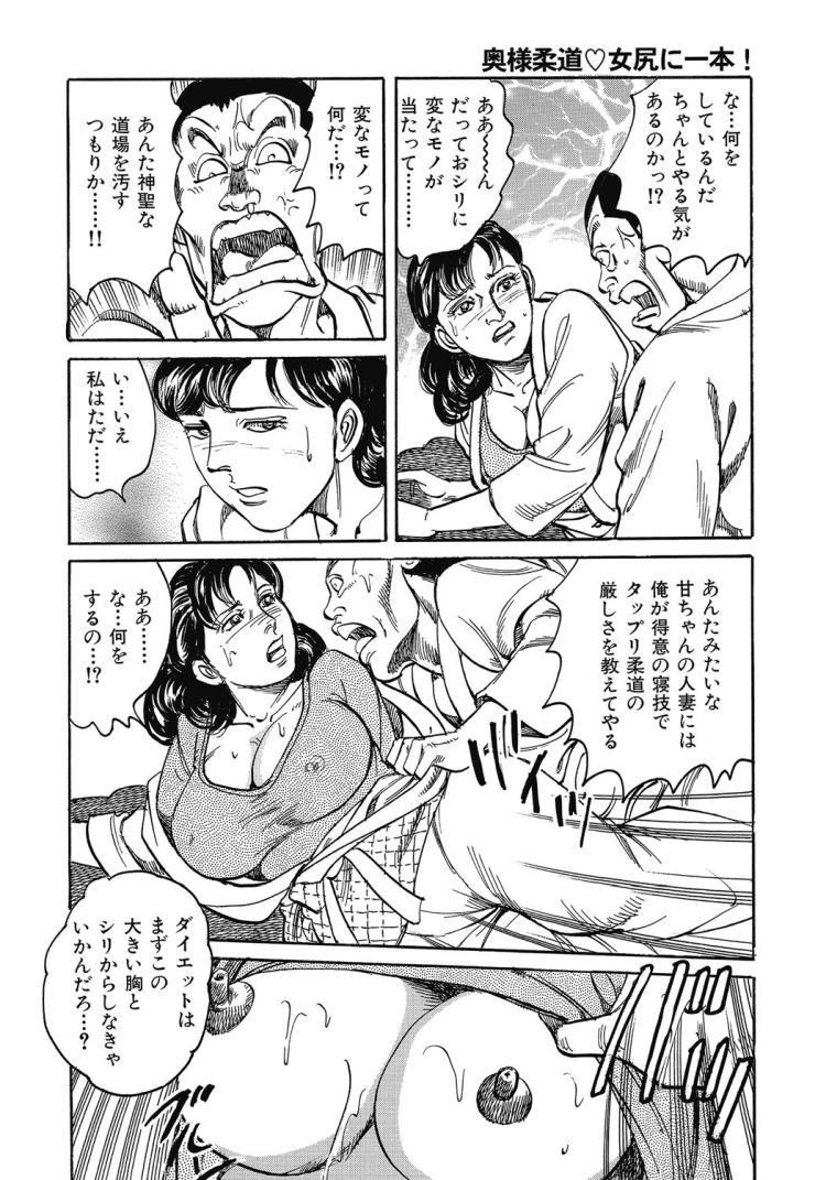【エロ漫画】柔道を習いに来た人妻に特別レッスンで寝技をかけて中出しセックス!次は人妻から攻めて最後は他の男達も交えて乱交セックスで技あり一本!00006
