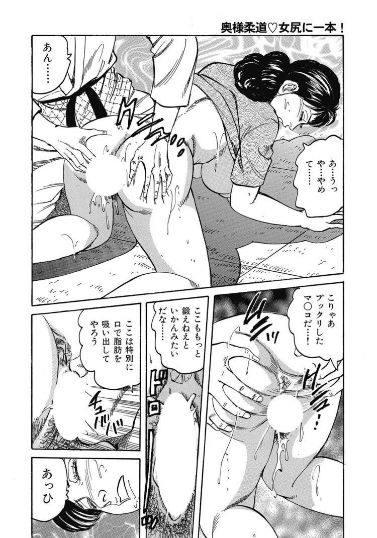 【エロ漫画】柔道を習いに来た人妻に特別レッスンで寝技をかけて中出しセックス!次は人妻から攻めて最後は他の男達も交えて乱交セックスで技あり一本!00008