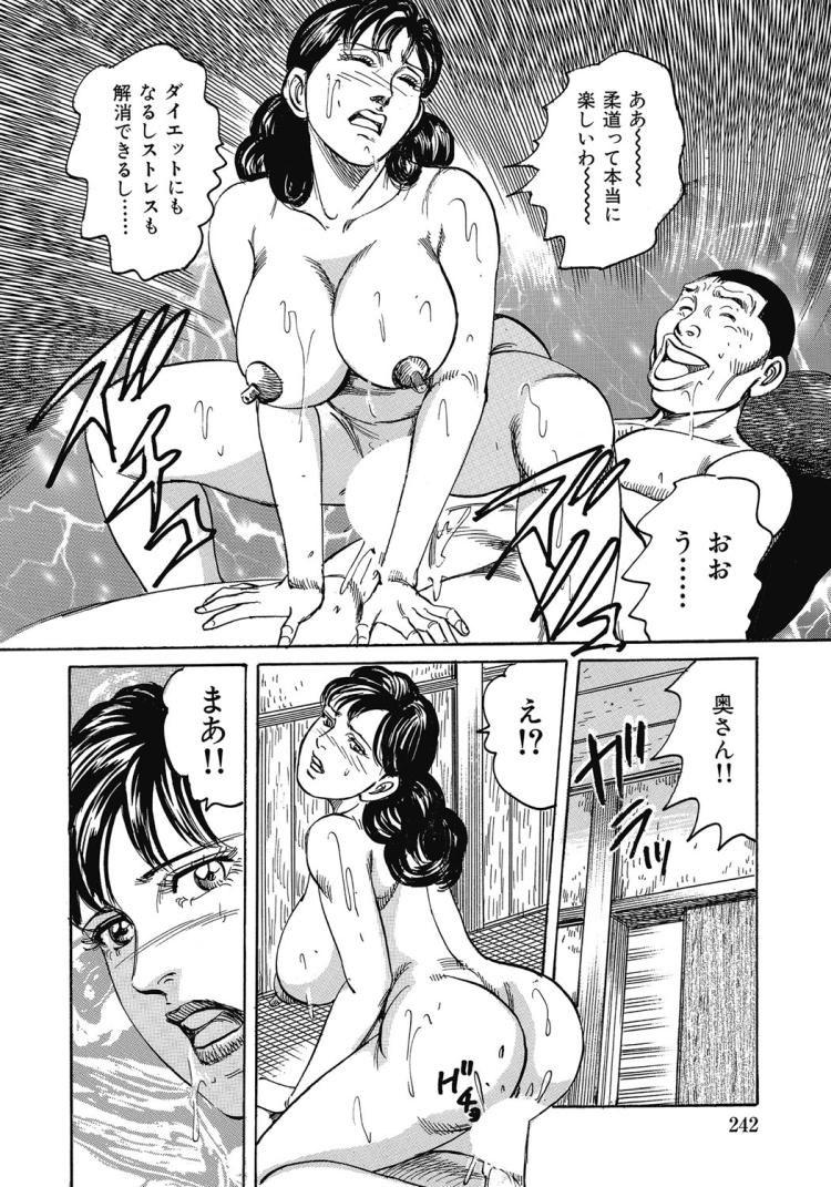 【エロ漫画】柔道を習いに来た人妻に特別レッスンで寝技をかけて中出しセックス!次は人妻から攻めて最後は他の男達も交えて乱交セックスで技あり一本!00016