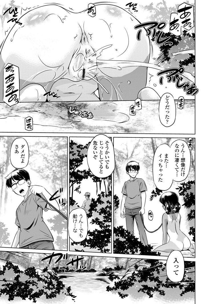 【エロ漫画】田舎の幼馴染女子と全裸で山の中を歩く遊びをする!見られている妄想だけで絶頂した彼女は我慢できず次はちんぽで遊んで中出しセックスをする!00011