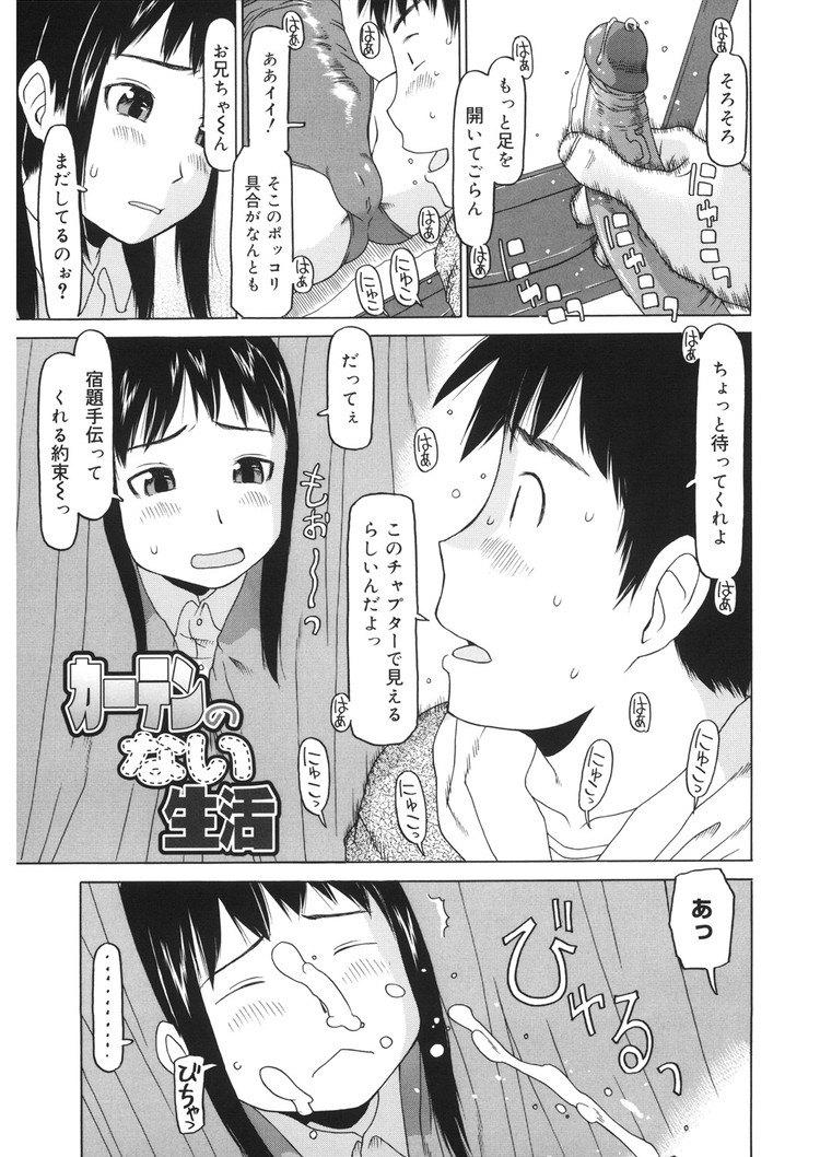 【エロ漫画】本番はしなかったが女子中学生妹とエッチなことをしあう関係の兄妹!ある日AVを見てセックスしたくなってしまったので近親相姦中出しセックスをする!00001
