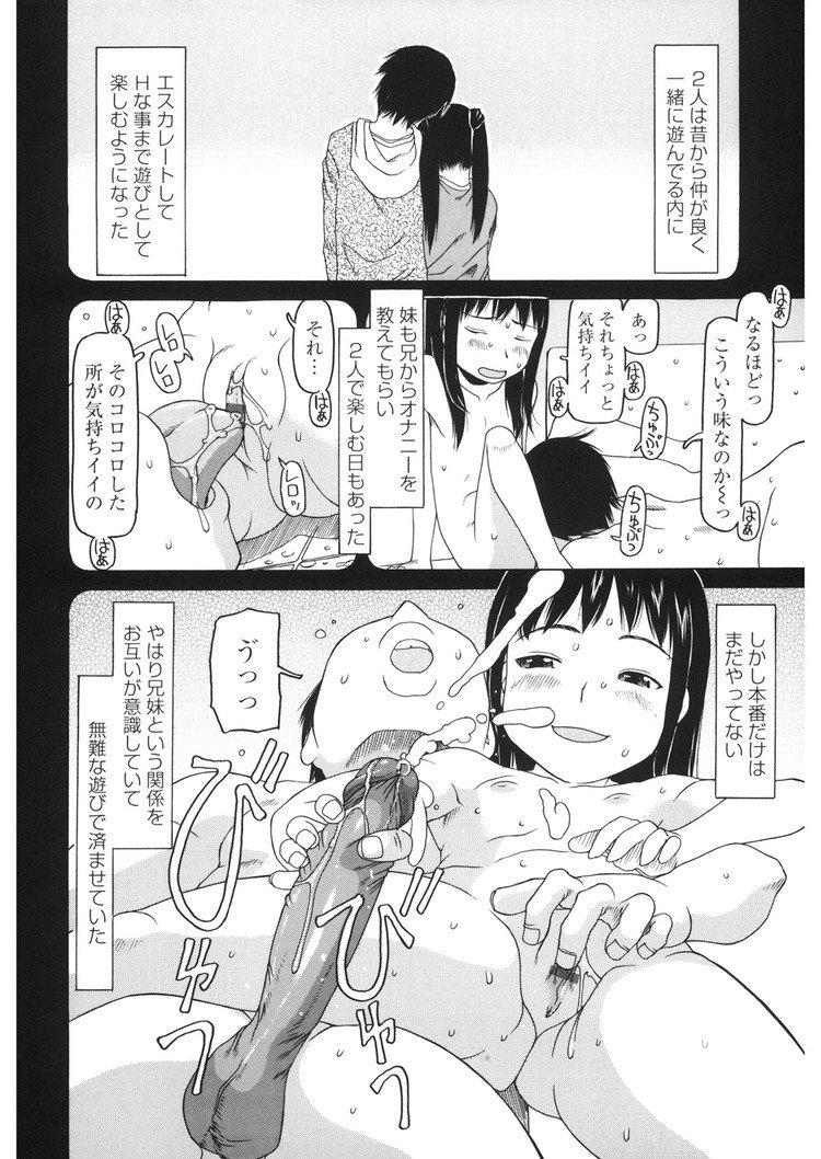【エロ漫画】本番はしなかったが女子中学生妹とエッチなことをしあう関係の兄妹!ある日AVを見てセックスしたくなってしまったので近親相姦中出しセックスをする!00002