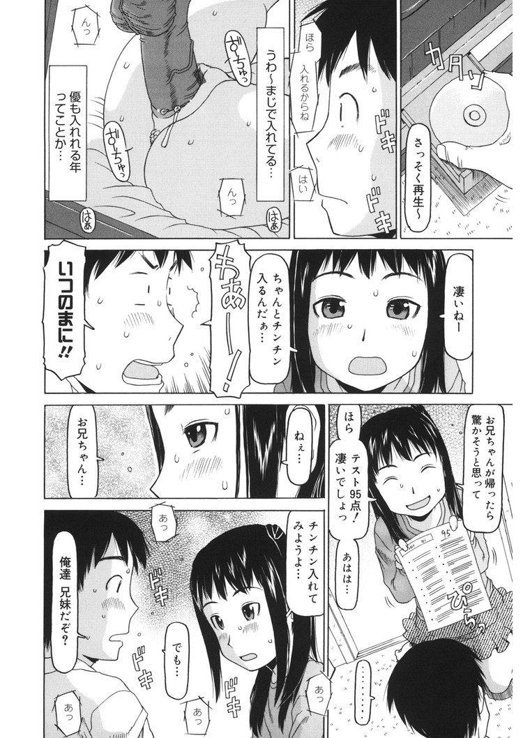 【エロ漫画】本番はしなかったが女子中学生妹とエッチなことをしあう関係の兄妹!ある日AVを見てセックスしたくなってしまったので近親相姦中出しセックスをする!00004
